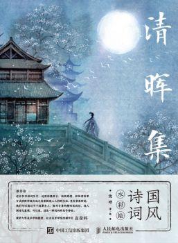 《清晖集:国风诗词水彩绘》电子画册
