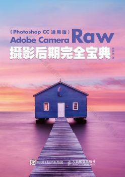 《Adobe Camera Raw摄影后期完全宝典(Photoshop CC 通用版)》电子书