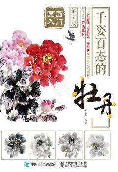 《国画入门:千姿百态的牡丹》电子画册
