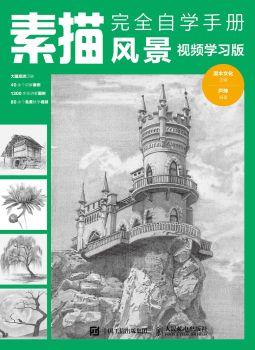 《素描完全自学手册——风景》 电子书制作软件