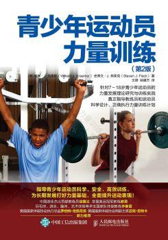 《青少年运动员力量训练(第2版)》电子书