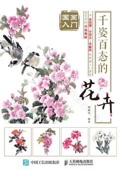 《国画入门:千姿百态的花卉》电子画册