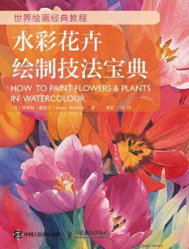 《世界绘画经典教程:水彩花卉绘制技法宝典》宣传画册