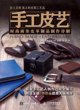 《手工皮艺 时尚商务皮革制品制作详解》宣传画册
