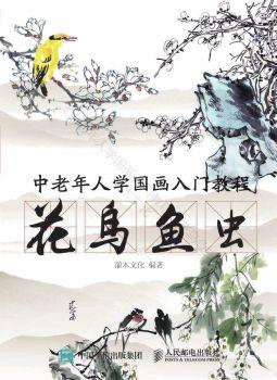 《中老年人学国画入门教程:花鸟鱼虫》电子画册