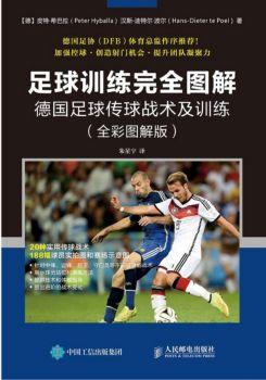 《足球训练完全图解:德国足球传球战术及训练》电子书