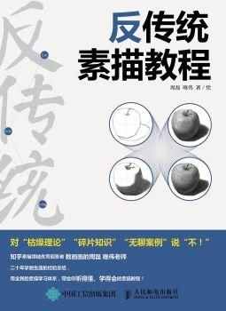 《反传统素描教程》,在线电子画册,期刊阅读发布