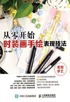《从零开始:时装画手绘表现技法》电子杂志