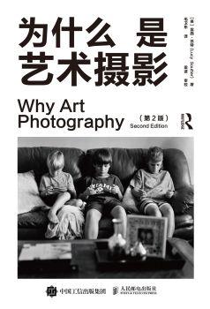 《为什么是艺术摄影(第2版)》电子刊物