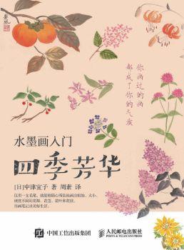《水墨画入门:四季芳华》电子刊物
