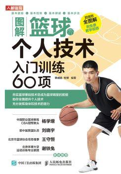 《图解篮球个人技术:入门训练60项》电子画册