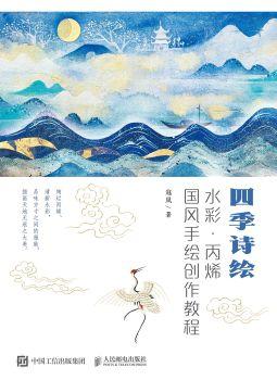 《四季诗绘 水彩·丙烯国风手绘创作教程》,在线电子画册,期刊阅读发布