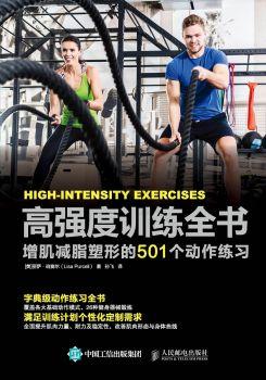 《高强度训练全书:增肌减脂塑形的501个动作练习》电子书