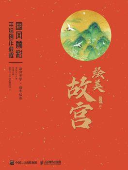 《绘美故宫 国风颜彩手绘创作教程》电子画册