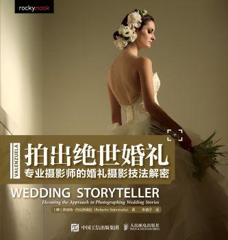 《拍出绝世婚礼——专业摄影师的婚礼摄影技法解密》电子书