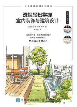 《透视轻松掌握:室内装饰与建筑设计》电子刊物