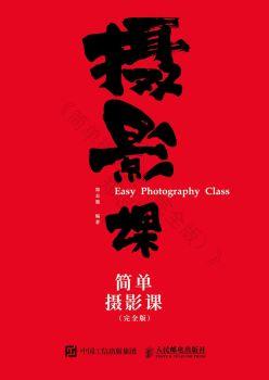 《简单摄影课(完全版)》电子画册