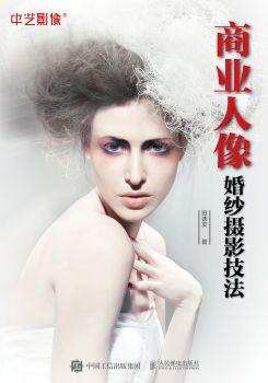 《商业人像婚纱摄影技法》宣传画册
