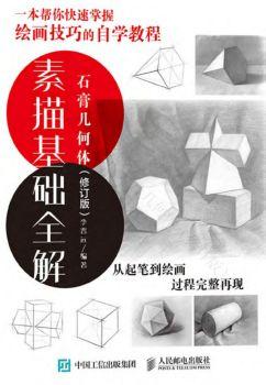 《素描基础全解:石膏几何体(修订版)》
