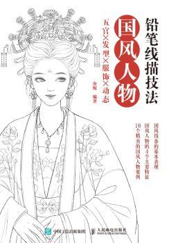 《铅笔线描技法 国风人物五官发型服饰动态》宣传画册