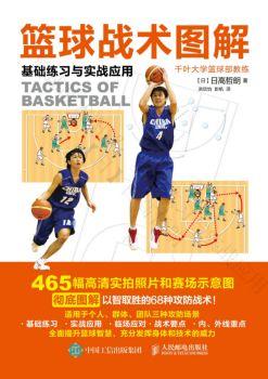 《篮球战术图解:基础练习与实战应用》电子书