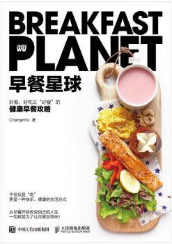 《早餐星球 好看、好吃又好瘦的健康早餐攻略》宣传画册