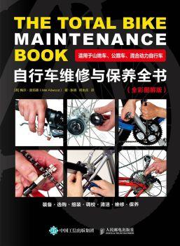 《自行车维修与保养全书(全彩图解版)》电子书