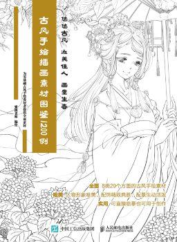 《古风手绘插画素材图鉴 1200例》电子书