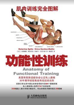 《肌肉训练完全图解功能性训练》电子书