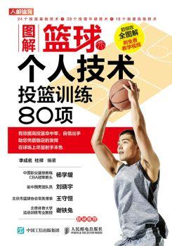 《图解篮球个人技术:投篮训练80项》电子书