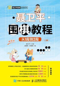 《 聂卫平围棋教程(从1段到2段)》电子杂志