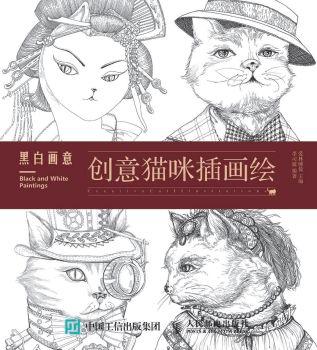 《黑白画意 创意猫咪插画绘》宣传画册