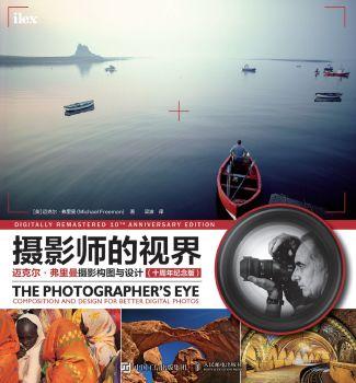 《摄影师的视界:迈克尔·弗里曼摄影构图与设计(十周年纪念版)》电子刊物