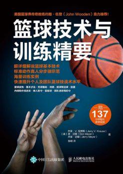 《篮球技术与训练精要》电子书