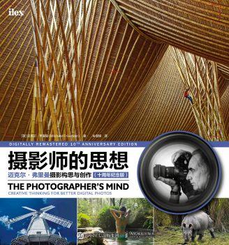 《摄影师的思想:迈克尔·弗里曼摄影构思与创作(十周年纪念版)》电子刊物