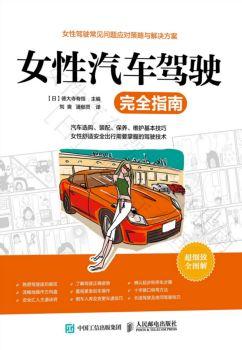 《女性汽车驾驶完全指南》电子宣传册