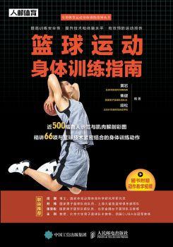《篮球运动身体训练指南》,在线电子书,电子刊,数字杂志