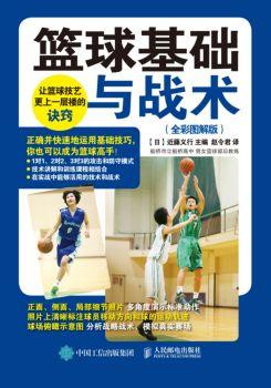 《篮球基础与战术》电子宣传册