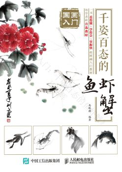 《国画入门:千姿百态的鱼虾蟹》电子画册