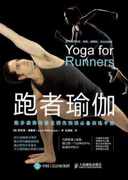 《跑者瑜伽:跑步姿势改善及损伤预防必备训练手册》
