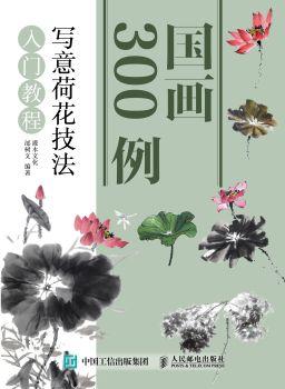 《国画300例 写意荷花技法入门教程》,在线电子画册,期刊阅读发布