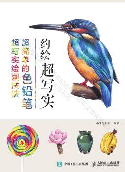 《约绘超写实:超简单的色铅笔超写实绘画技法》电子杂志