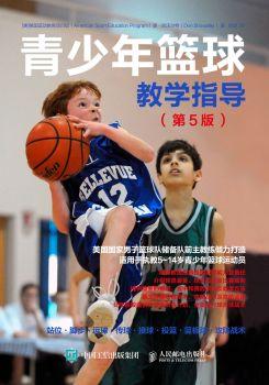 《青少年篮球教学指导(第5版)》 电子书制作平台