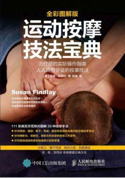 《运动按摩技法宝典(全彩图解版)》电子宣传册