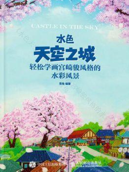 《水色天空之城:轻松学画宫崎骏风格的水彩风景》电子杂志