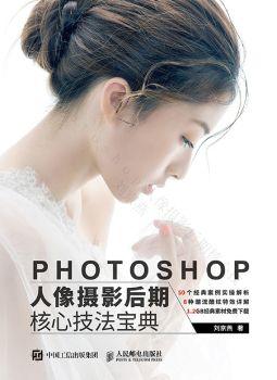Photoshop人像摄影后期核心技法宝典电子画册