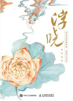 浮晓 国风水彩插画绘 发现艺术家电子宣传册 电子书制作软件