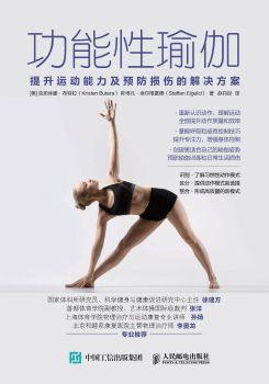 《功能性瑜伽:提升运动能力及预防损伤的解决方案》电子杂志
