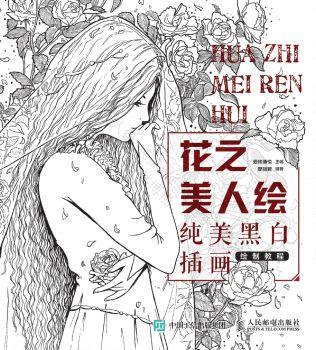 《花之美人绘 纯美黑白插画绘制教程》电子画册