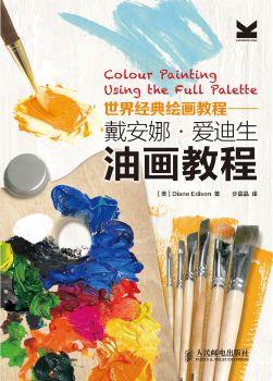 《世界经典绘画教程——戴安娜•爱迪生油画教程》 电子杂志制作平台